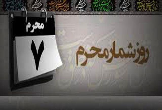 وقایع مهم روز هفتم محرم / بستن آب به روی سپاه امام حسین(ع)