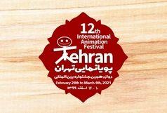 حضور ۸۵ کشور در جشنواره بین المللی پویانمایی تهران