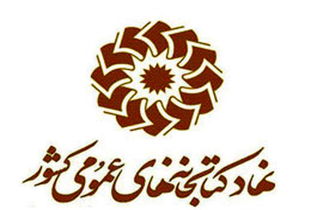 مسابقه بینالمللی کارتون کتاب در خراسانشمالی برگزار میشود