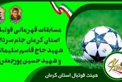 چهار تیم راه یافته به مرحله سوم مسابقات فوتبال قهرمانی باشگاههای استان کرمان مشخص شدند