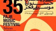 سالن های میزبان جشنواره موسیقی فجر اعلام شد