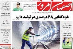 صفحه نخست روزنامه های اصفهان/از غوغای رزمی کاران اصفهانی در شانگهای تاسمفونی راه ابریشم