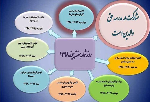 هفته پیوند اولیا و مربیان از 24 الی 30 مهرماه برگزار می شود