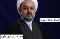 آشنایی با حمید شهریاری، نامزد خبرگان رهبری در استان تهران