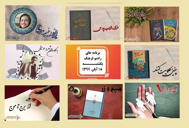 رادیو فرهنگ از کتابخوانی تا موسیقی اصیل ایرانی