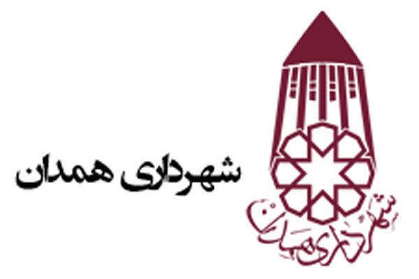 کارشناس فرهنگی نواحی ۱۲ گانه شهرداری همدان معرفی شدند