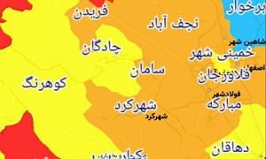 شهرهای نارنجی کرونایی استان چهارمحال و بختیاری از 11 فروردین 1400