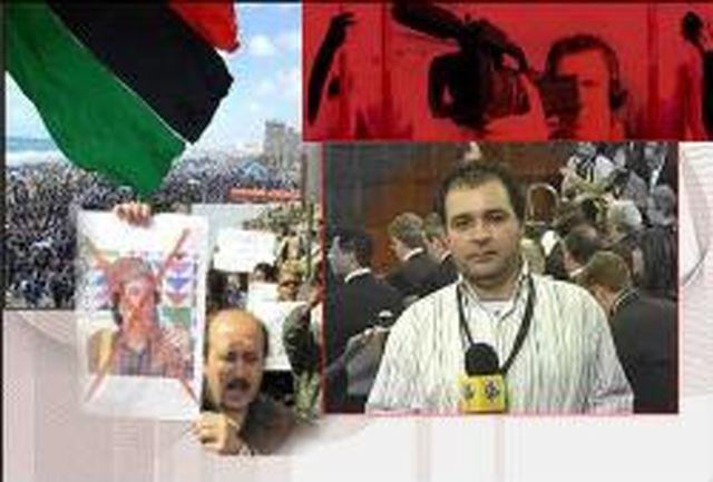 خبرنگار العالم در لیبی آزاد شد