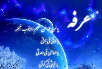 شب عرفه ، شبی بسیار مهم و ارزشمند برای دعا در روایات