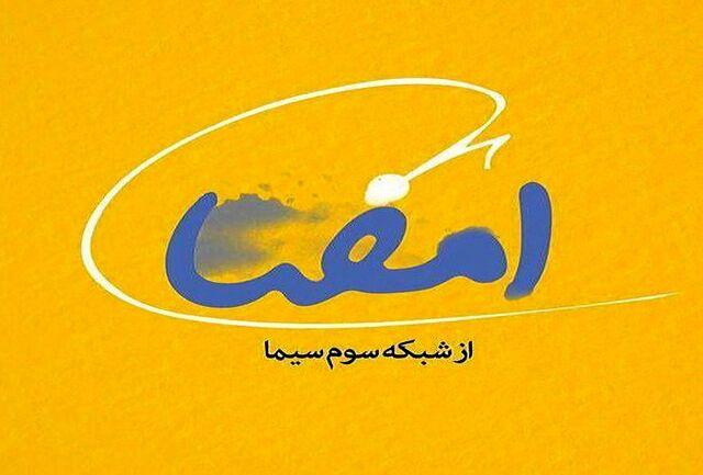 """""""امضا"""" میزبان چهره ماندگار موسیقی ایران خواهد بود"""