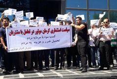 تجمع اعتراضی مشتریان برای بدقولی کرمان خودرو/ ببینید