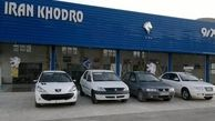 لیست منتخبین رزرو اول فروش فوق العاده ایران خودرو اعلام شد
