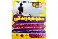 اجرای طرح پویش مردمی دوباره زندگی از سوی موسسه مردم نهاد جوان باور کویر در یزد