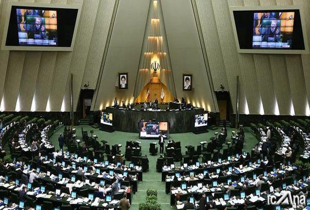 آغاز صحن علنی ۱۹ دیماه/ بررسی الحاق ایران به کنوانسیون CFT در دستور کار مجلس