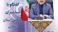 وزیر آموزش و پرورش با مدیران مدارس استان زنجان گفتگو خواهد کرد