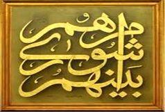 اسامی منتخبان شورای اسلامی در شمشک دربندسر