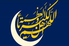 جزییات کامل اعمال مخصوص شب و روز عید فطر