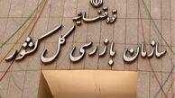 بررسی رفع موانع رسوب کالاهای اساسی در بندر امام خمینی(ره)