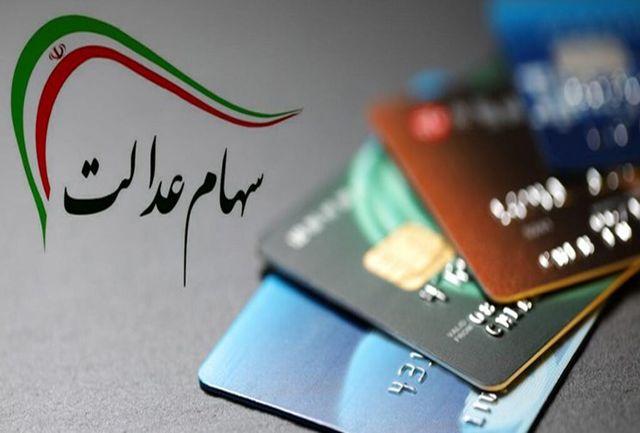 جزئیات جدید نحوه دریافت وام و کارت اعتباری سهام عدالت + مبلغ وام و روش بازپرداخت