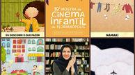 پویانمایی ایران جشنواره کودک برزیل را تسخیر کرد