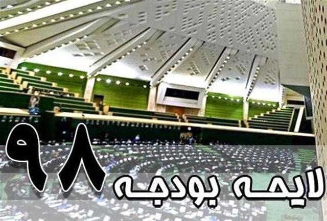 کلیات لایحه بودجه ۹۸ تصویب شد