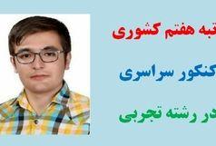 درخشش دانش آموز کردستانی در کنکور سراسری