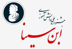عضویت 115 دانش آموز ایرانی در فدراسیون جهانی مخترعین/ دانش آموزان ایران شگفتی ساز مسابقات جهانی اختراعات ژنو سوئیس