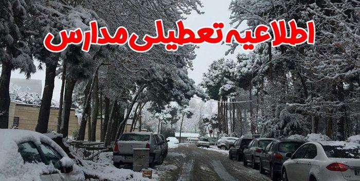 اطلاعیه تعطیلی مدارس آذربایجان غربی در 28 بهمن
