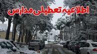 فردا ۶ بهمن مدارس کدام استانها تعطیل است؟