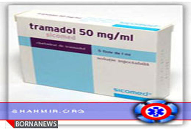 تشنج و نارسایی کلیه از عوارض مصرف خودسرانه ترامادول است