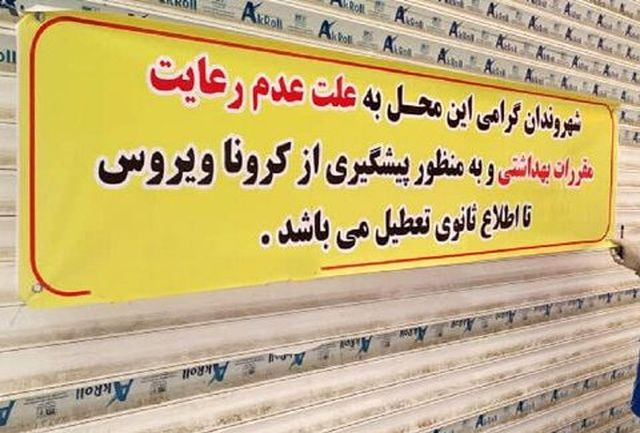 پلمب ۱۵۰ واحد صنفی متخلف بهداشتی در خوزستان