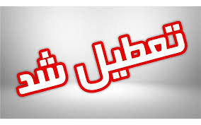 تعطیلی کلاسهای درس دانشگاه شهید باهنر کرمان