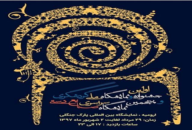 ارومیه میزبان جشنواره ملی گردشگری و نمایشگاه صنایعدستی