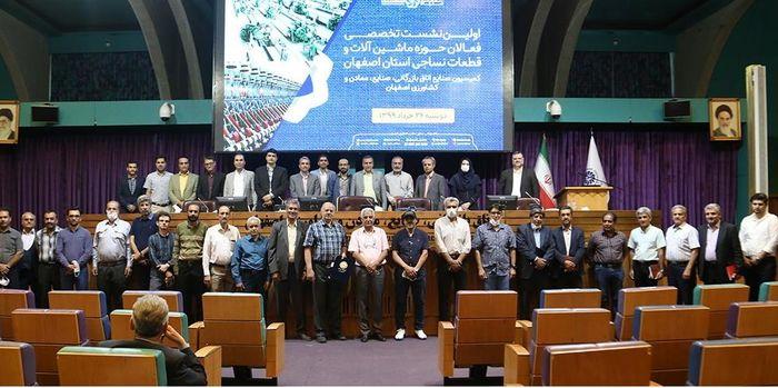 ایجاد شرکت های تخصصی صادرات؛ مطالبه فعالان حوزه ماشین آلات و قطعات نساجی استان اصفهان