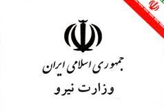 تسویه بدهیهای وزارت نیرو از محل اختلاف قیمت آب