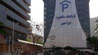هزینه نگهداری پارکینگ طبقاتی زیاد است/ باید پارکینگ طبقاتی ایرانشهر برداشته شود