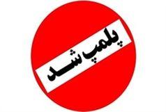 پلمپ مرکز  لیزر درمانی غیر مجاز در آبادان
