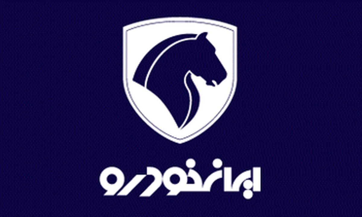 اسامی برندگان رزرو دوم فروش فوق العاده ایران خودرو اعلام شد _مرداد1400