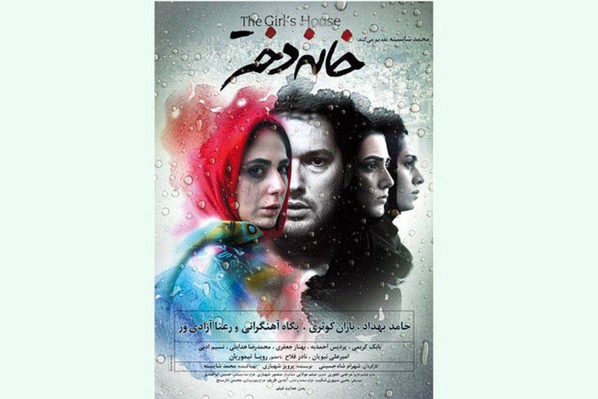 اکران فیلمی بعد از 3 سال/ پوستر «خانه دختر» رونمایی شد
