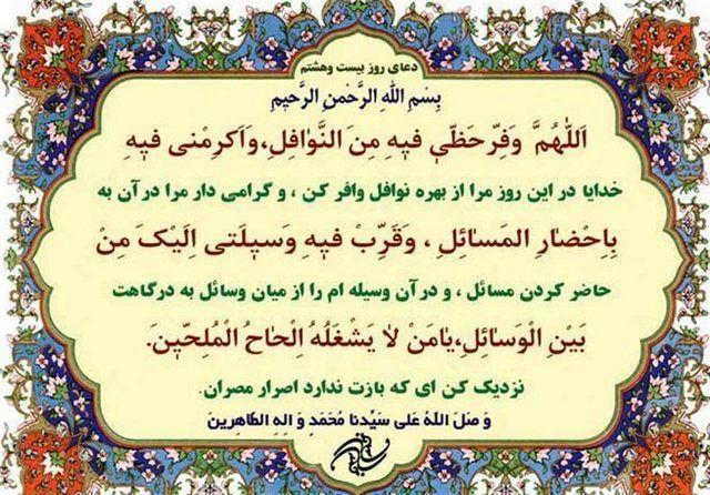 دعای روز بیست و هشتم ماه رمضان / درخواست از خدا برای اقدام به مستحبات