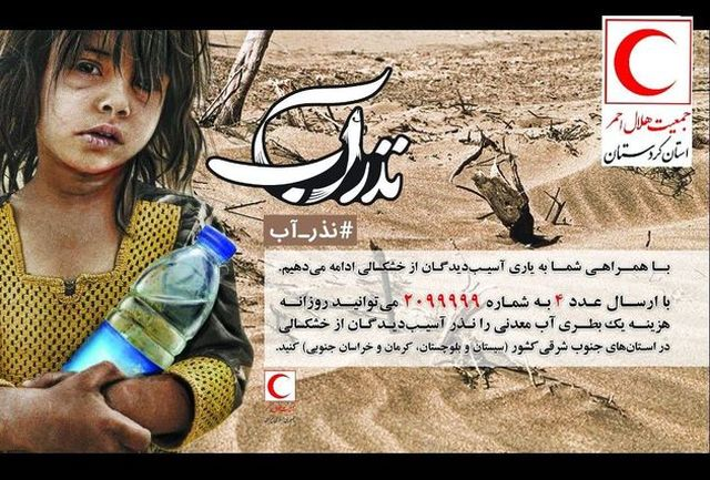 اعزام کاروان سلامت جمعیت هلال احمر کرمان به مناطق محروم سیستان و بلوچستان با شعار نذر آب