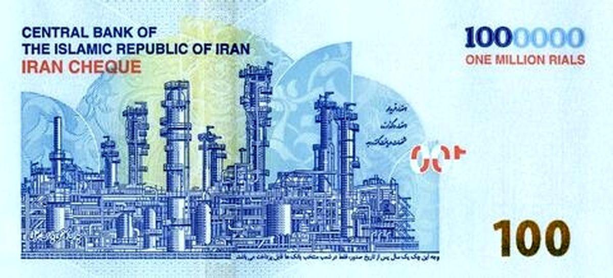 ویژگیهای ایران چک جدید یکصد هزار تومانی