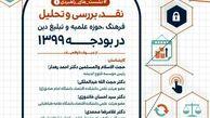 بررسی و تحلیل «فرهنگ، حوزه علمیه و تبلیغ دین در بودجه 1399»