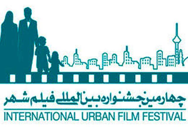 جشنواره فیلم شهر برای سینمای شهری ایدهپردازی کند