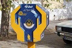 افزایش پرداخت صدقه در استان قزوین