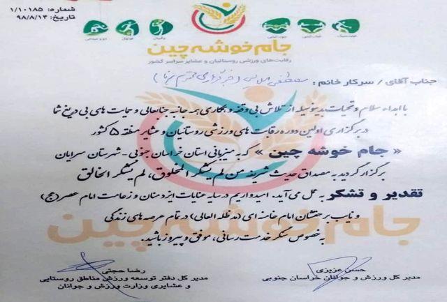 سرپرست خبرگزاری برنا خراسان جنوبی تقدیر شد
