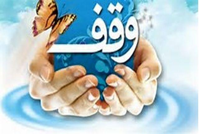 اخذ سند مالكیت 120 میلیارد ریالی موقوفه وزیری در اقلید