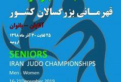 مسابقات جودو قهرمانی کشور در ارومیه برگزار خواهدشد