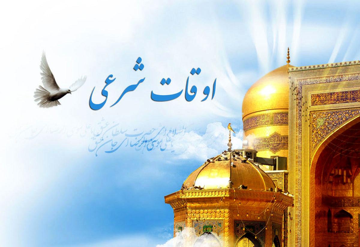 اوقات شرعی اصفهان در روز 19 تیرماه 1400