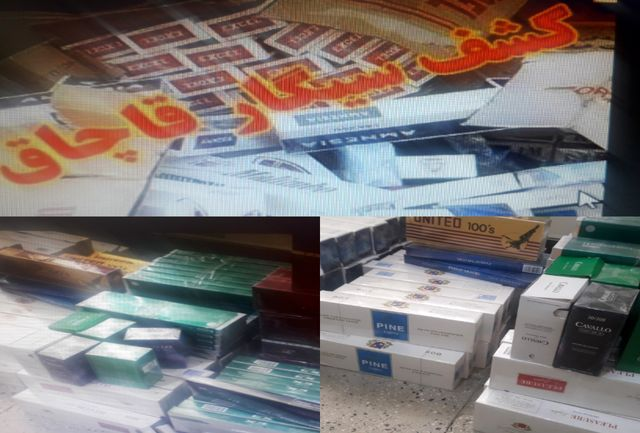 بیش از ۱۷۸ هزار نخ سیگار خارجی قاچاق به ارزش ۲ میلیارد ریال در گچساران کشف شد